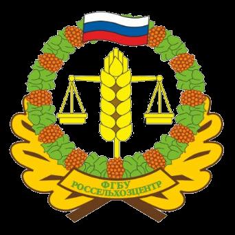 """Филиал ФГБУ """"РОССЕЛЬХОЗЦЕНТР"""""""